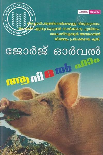 Cover Image of Book Animal Farm