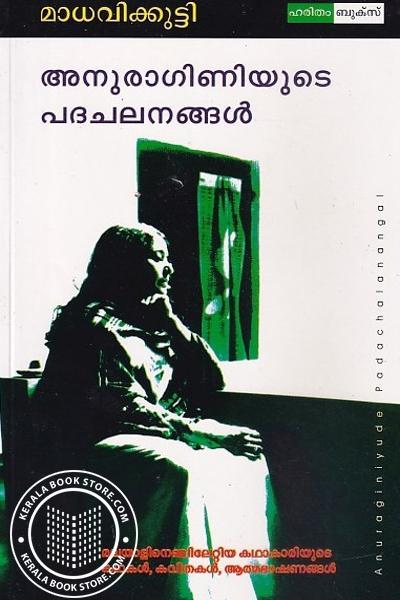 Cover Image of Book അനുരാഗിണിയുടെ പദചലനങ്ങള് ഫ്സ്ര്