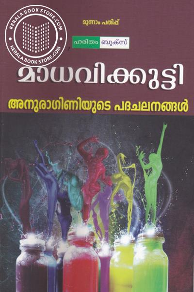 Cover Image of Book Anuraginiyude Pathachalanangal