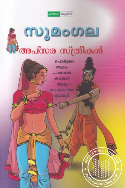 Cover Image of Book Apsara Streekal