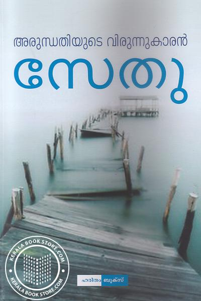 Cover Image of Book അരുന്ധതിയുടെ വിരുന്നുകാരന്