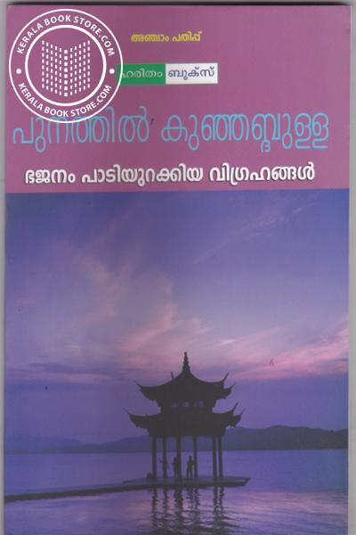Cover Image of Book ഭജനം പാടിയുറക്കിയ വിഗ്രഹങ്ങള്