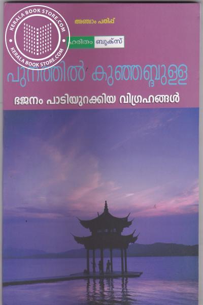 Cover Image of Book Bajanam Padiyurakkiya Vigrahangal