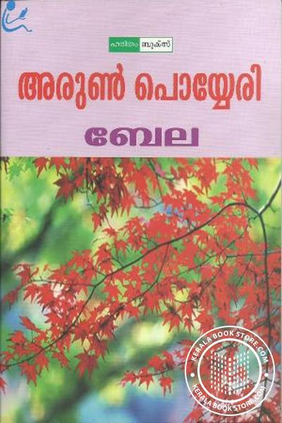 Cover Image of Book ബേല