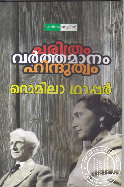 Cover Image of Book Chaithram Varththamanam Hindutwam
