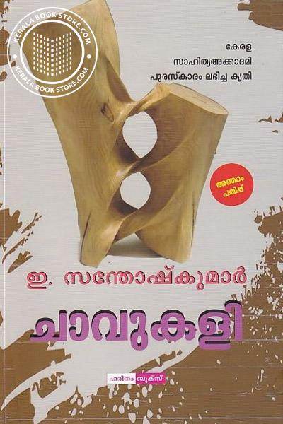 Cover Image of Book ചാവുകളി
