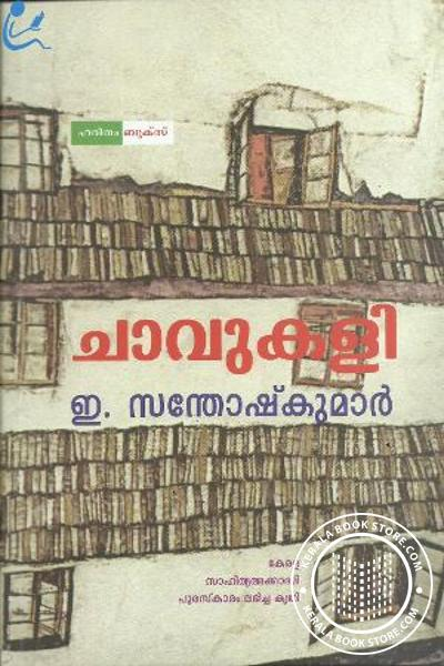 Cover Image of Book Chavukali
