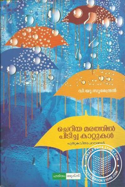 Cover Image of Book Cheriyamarathil Pidicha Kattukal
