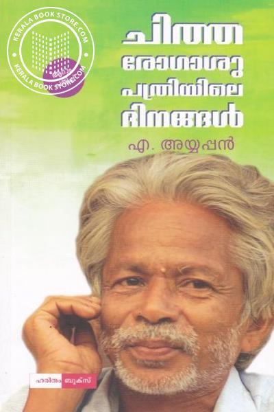 Image of Book ചിത്തരോഗാശുപത്രിയിലെ ദിനങ്ങള്