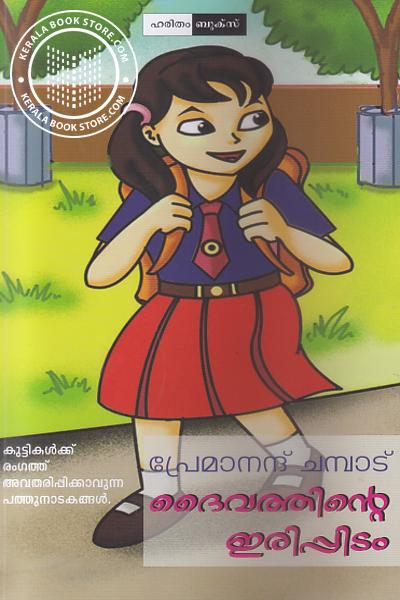 Image of Book Daivathinte Erippidam