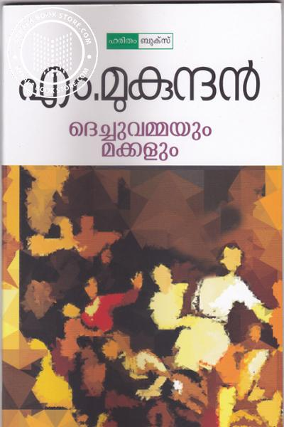 Cover Image of Book Dechuvammayum Makkalum