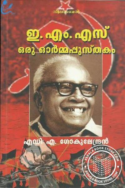 Cover Image of Book E M S Oru Ormmapusthakam