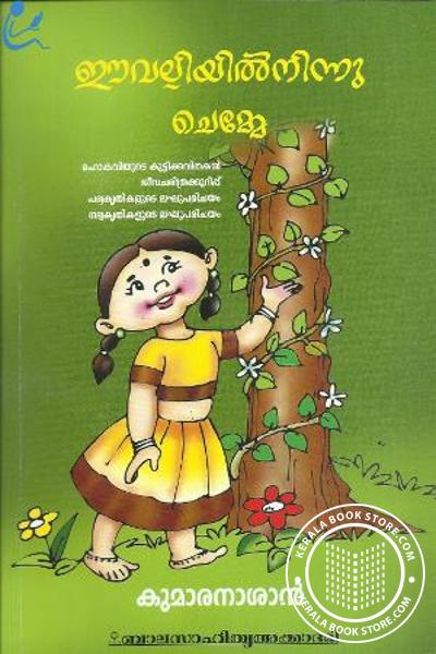 Cover Image of Book E valliyilninnu Chemme