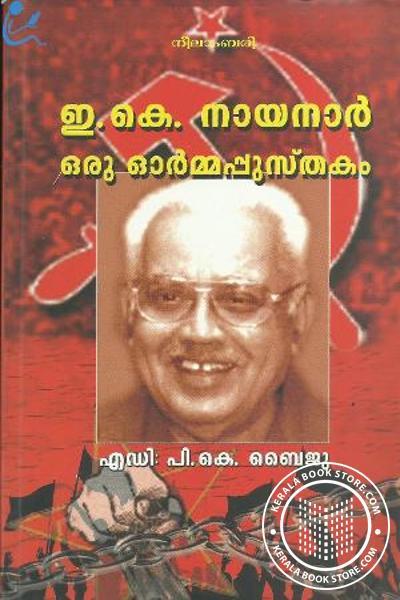 Cover Image of Book ഇ കെ നായനാര് ഒരു ഓര്മ്മപ്പുസ്തകം
