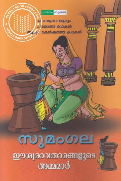 Cover Image of Book Eeswaravatharangalude Ammamar