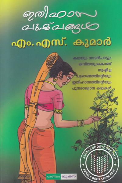 Cover Image of Book Eethihasa Pushpangal