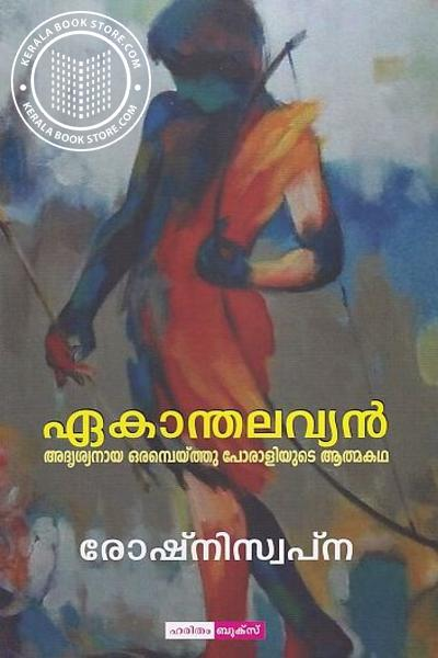 Cover Image of Book Ekanthalavyan