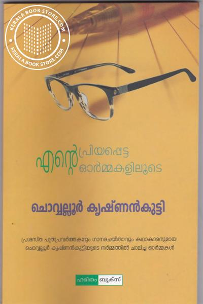 Cover Image of Book Ende Priyapetta Ormakaliloode