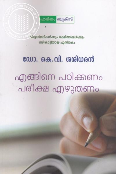 Cover Image of Book Engane Patikkanam Pareeksha Ezhuthanam