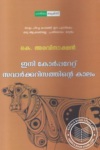 Image of Book Eni Corporate Savarkkarisathinte Kalam