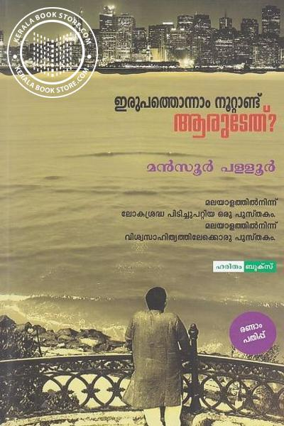 Image of Book Erupathonnam Noottandu Aarudethub