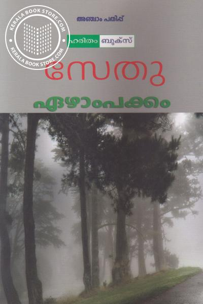 Cover Image of Book Ezhampakkam