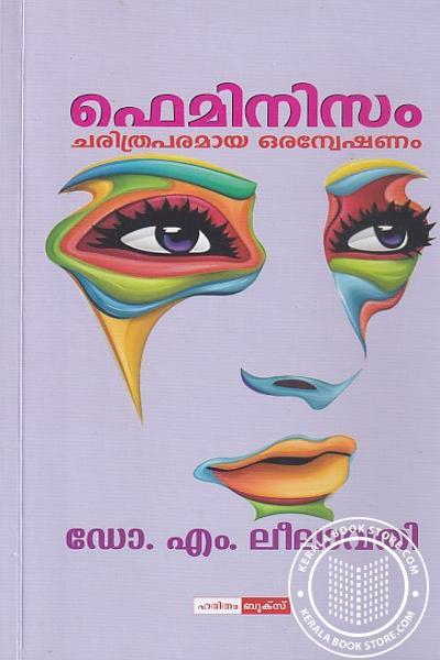 Cover Image of Book ഫെമിനിസം ചരിത്രപരമായ ഒരന്വേഷണം