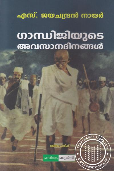 Cover Image of Book Gandhijiyude Avasana Dinagal