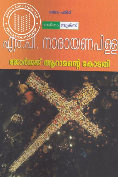 Image of Book George Aaramante Kotathi