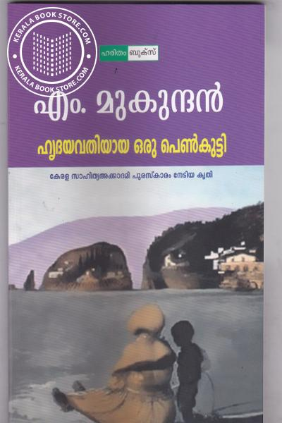 Cover Image of Book Hrudayavathiyaya Oru Penkutty