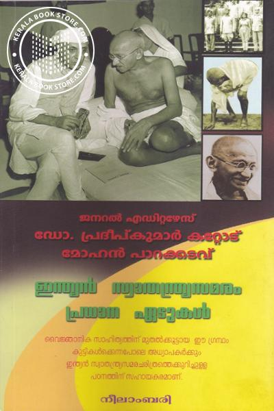 Image of Book Indian Swathanthrya Samaram Pradhana Edukal