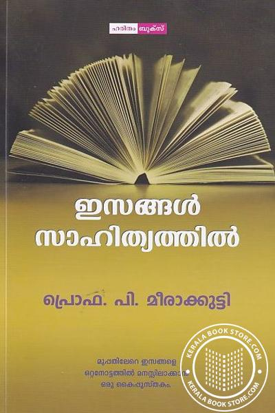 Cover Image of Book ഇസങ്ങള് സാഹിത്യത്തില്