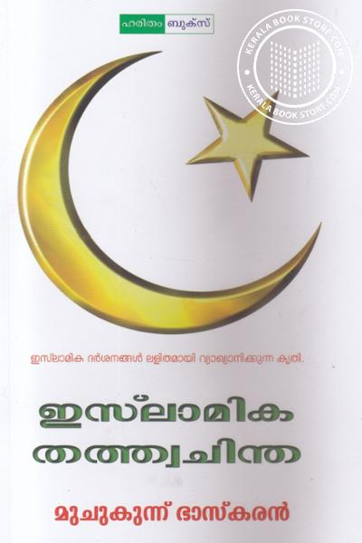 Cover Image of Book Islamika Thatwachintha