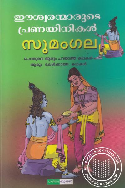 Cover Image of Book Iswaranmarude Pranayinikal