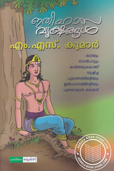 Cover Image of Book Ithihasa Vrikshangal
