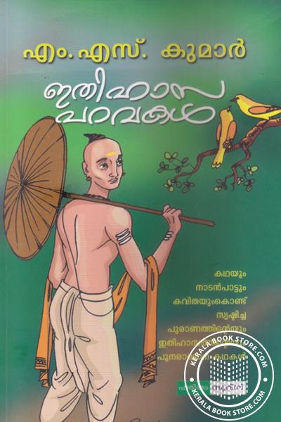 Cover Image of Book Ithihasaparavakal