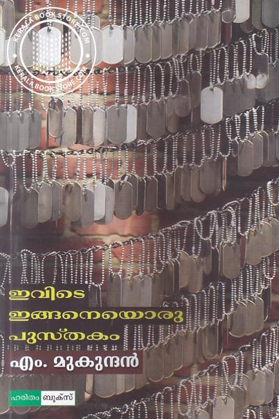 Cover Image of Book Ivide Inganeyoru Pusthakam