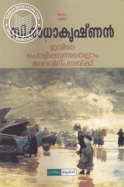 Cover Image of Book Ivide Polikkunnathellam Lelavilpanakku
