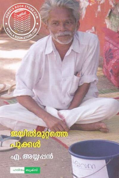 Cover Image of Book ജയില് മുറ്റത്തെ പൂക്കള്