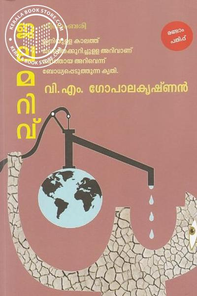 Cover Image of Book Jalamarivu