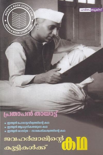Image of Book ജവഹര്ലാലിന്റെ കഥ കുട്ടികള്ക്ക്