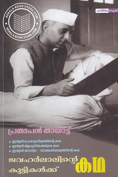 Cover Image of Book ജവര്ലാലിന്റെ കഥ കുട്ടികള്ക്ക്