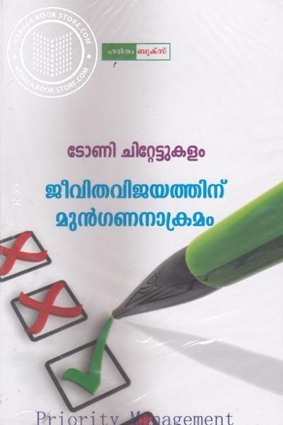 Cover Image of Book ജീവിത വിജയത്തിന് മുന് ഗണനാക്രമം