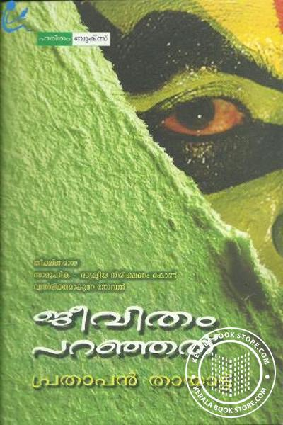 Cover Image of Book Jeevitham Paranhathu