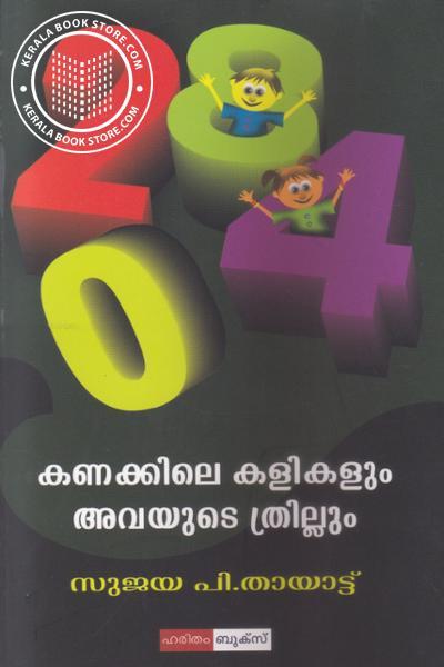 Cover Image of Book Kanakkile Kalikalum Avayude Trillum