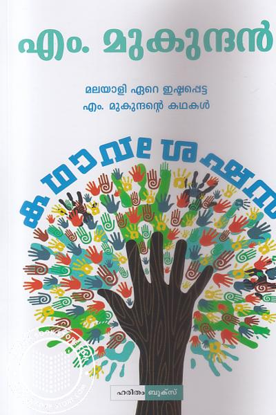 Cover Image of Book Kathavaseshan