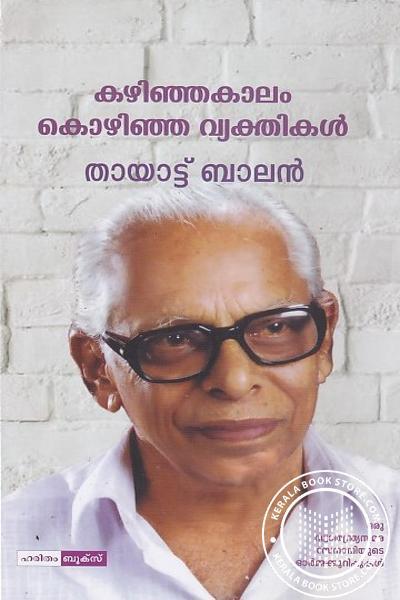 Cover Image of Book കഴിഞ്ഞകാലം കൊഴിഞ്ഞ വ്യക്തികള്