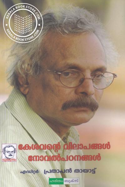 Cover Image of Book കേശവന്റെ വിലാപങ്ങള് നോവല് പഠനങ്ങള്