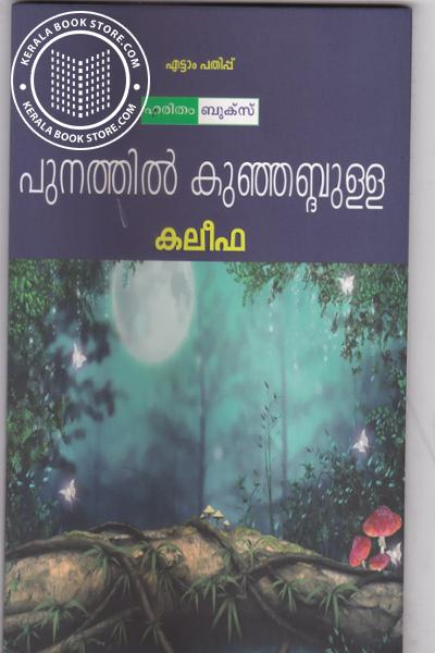 Cover Image of Book കലീഫ
