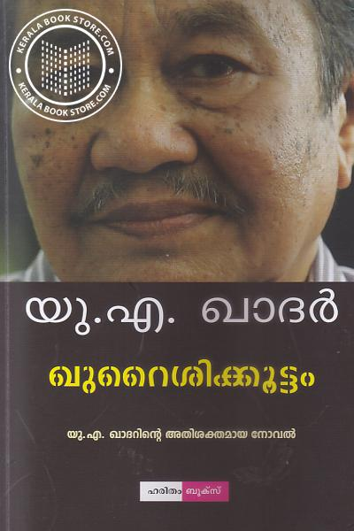 Cover Image of Book khuraisikkoottam